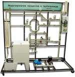 Учебный лабораторный комплекс «Моделирование процессов в трубопроводе»