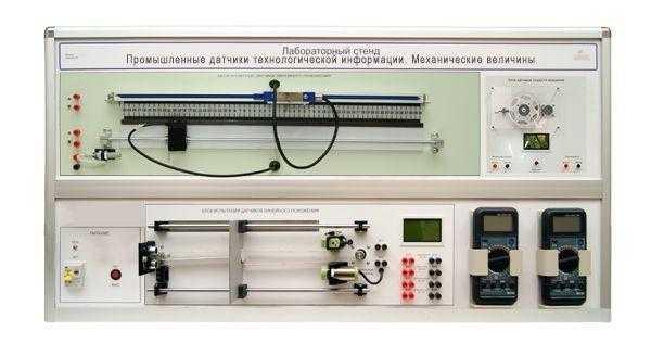 Учебный лабораторный стенд «Промышленные датчики технологической информации. Механические величины»