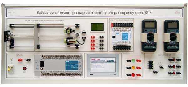 Учебный лабораторный стенд «Программируемые логические контроллеры и программируемые реле ОВЕН»