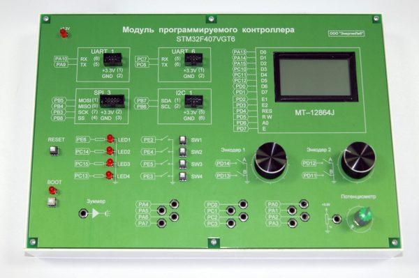 Учебный лабораторный стенд «Программируемый контроллер»