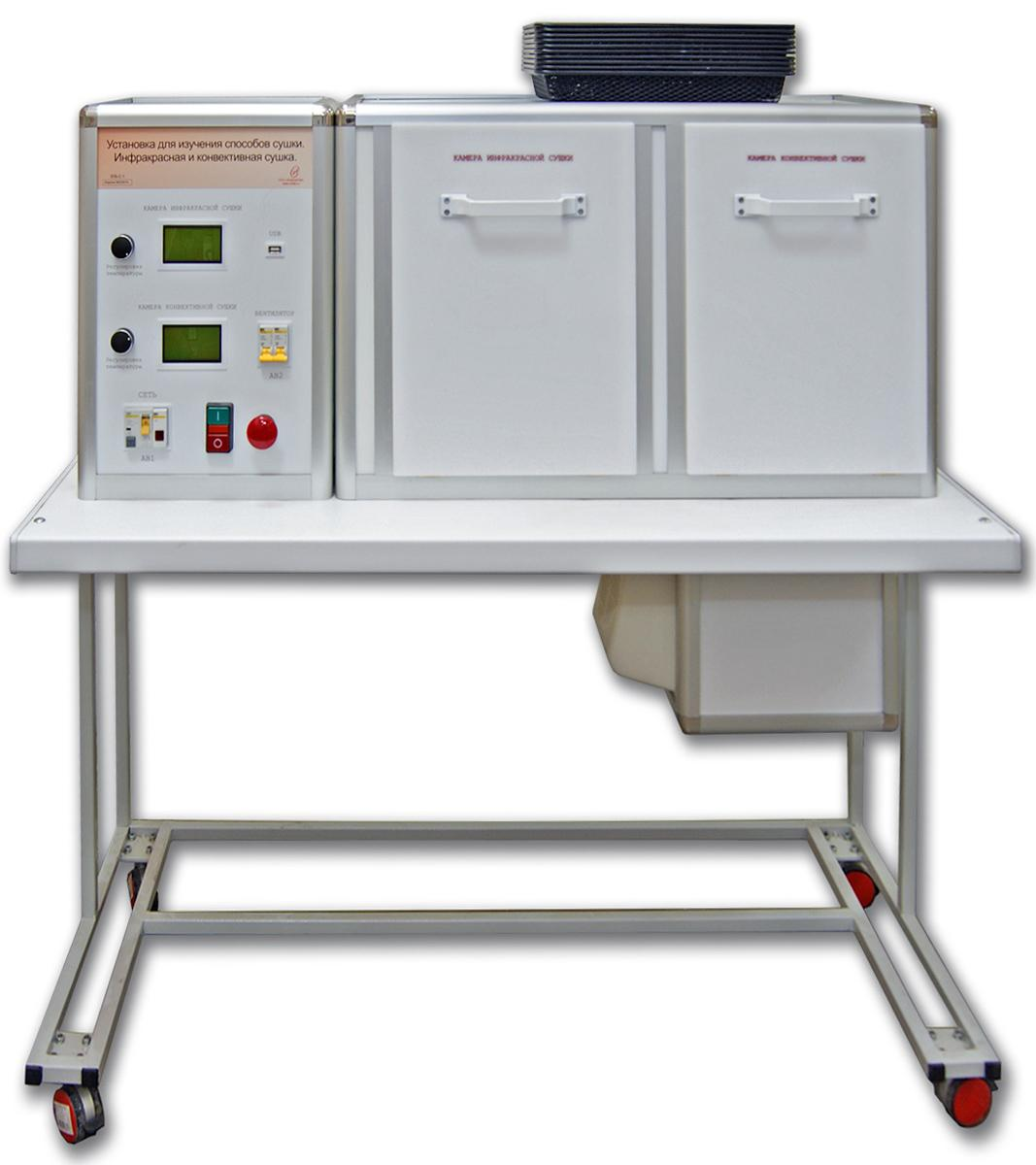 Типовой комплект учебного оборудования для изучения различных способов сушки (инфракрасная сушка, конвективная сушка)