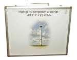 Учебный комплект лабораторного оборудования «Модель ветроэнергетической установки» исполнение настольное, ручная версия, с кейсом
