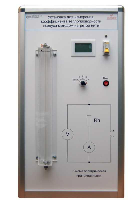 Учебная установка для измерения коэффициента теплопроводности воздуха методом нагретой нити