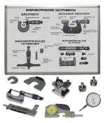 Типовой комплект учебного оборудования по метрологии «Технические измерения в машиностроении»