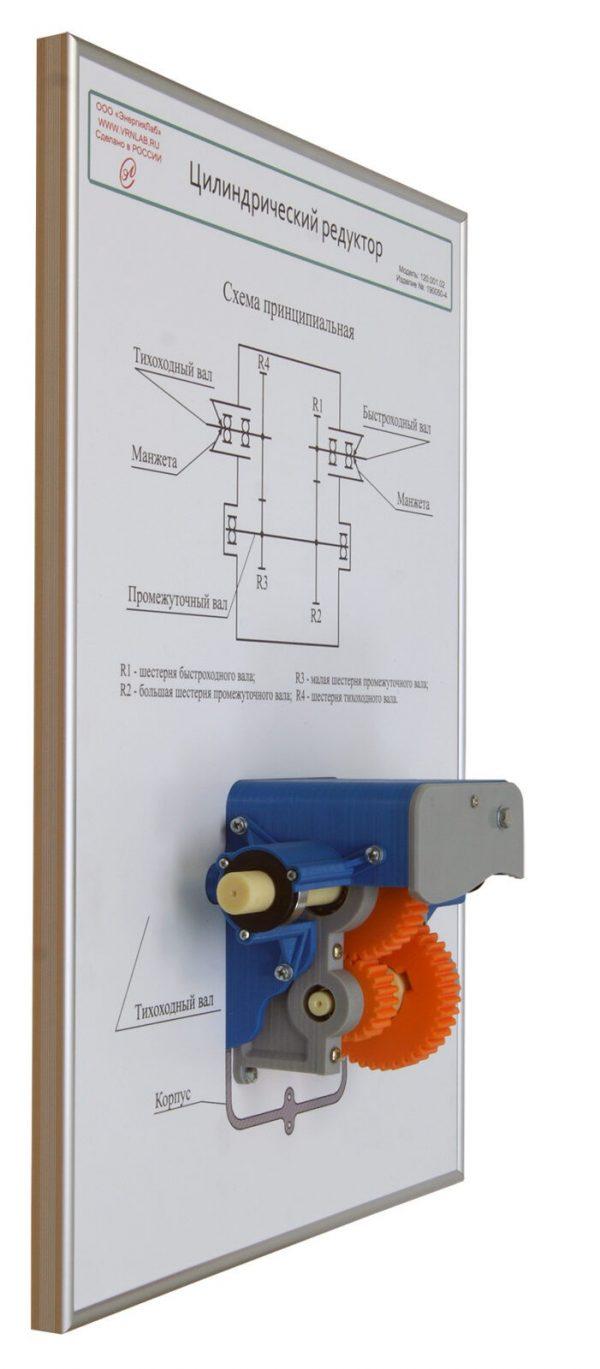 Плакат планшет с демонстрационной моделью «Цилиндрический редуктор»