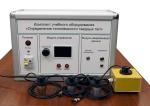 Типовой комплект учебного оборудования «Определение теплоёмкости твердых тел»
