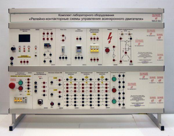 Лабораторный стенд «Релейно-контакторные схемы управления асинхронного двигателя»