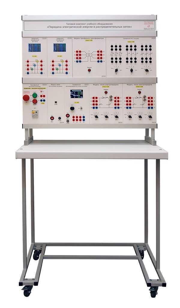 Типовой комплект учебного оборудования «Передача электрической энергии в распределительных сетях» исполнение стендовое, ручное