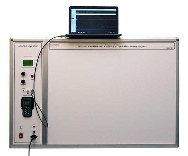 Лабораторный стенд «Исследование способов защиты от производственного шума»