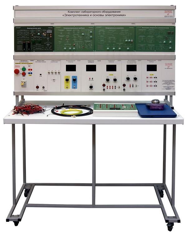 Комплект лабораторного оборудования «Электротехника и основы электроники»