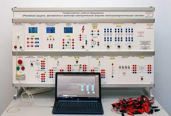Типовой комплект учебного оборудования «Релейная защита, автоматика и качество электрической энергии электроэнергетических систем»