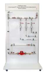 Учебный стенд «Узел ввода В1 (водоснабжение многоквартирного жилого дома)»