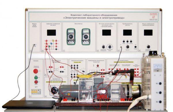 Комплект лабораторного оборудования «Электрические машины и электропривод»