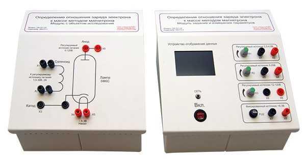 Учебный лабораторный стенд «Определение отношения заряда электрона к его массе методом магнетрона»