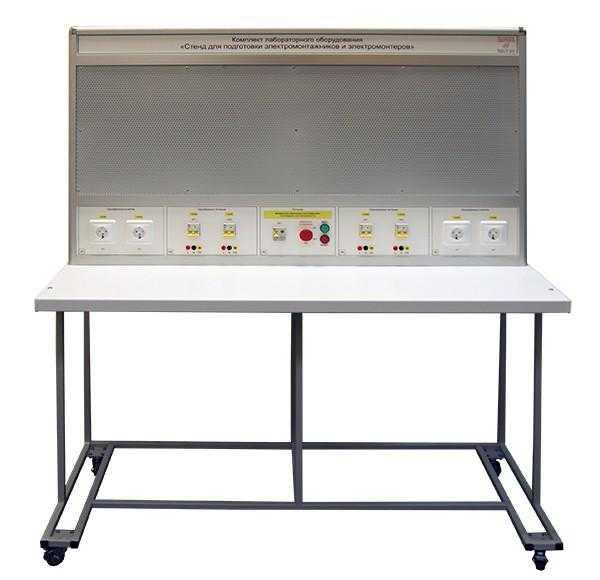 Стенд для подготовки электромонтажников и электромонтеров, настольное исполнение, монтажная панель, напряжение электропитания 220В