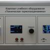 Типовой комплект учебного оборудования «Техническая термогазодинамика»