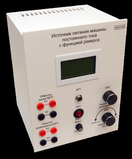 Модуль «Источник питания машины постоянного тока с функцией реверса»