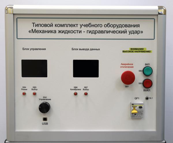 Типовой комплект учебного оборудования «Механика жидкости – гидравлический удар»