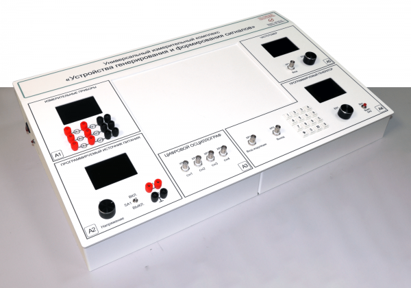 Универсальный измерительный комплекс «Устройства генерирования и формирования сигналов», исполнение настольное