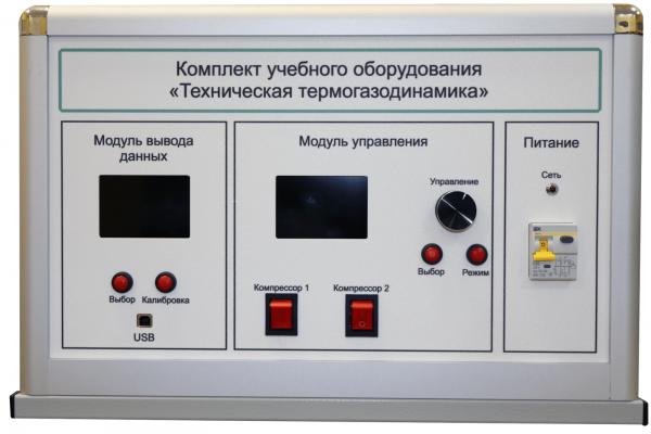 Комплект учебного оборудования «Техническая термогазодинамика»