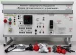 Комплект лабораторного оборудования «Теория автоматического управления»