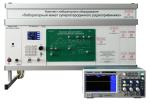 Комплект лабораторного оборудования «Лабораторный макет супергетеродинного радиоприёмника»