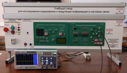 Учебный стенд для исследования кодирования и модуляции информации в системах связи
