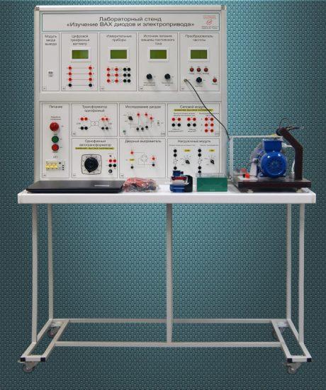 """Учебный лабораторный стенд """"Изучение ВАХ диодов и электропривода"""""""