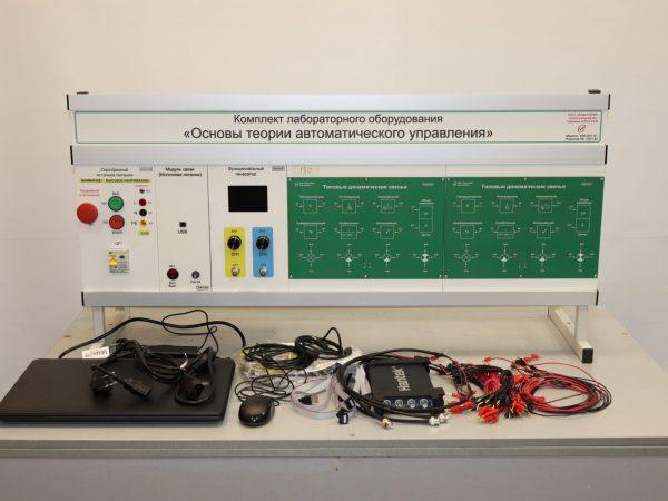 Типовой комплект учебного оборудования «Типовые динамические звенья» исполнение настольное, модульное, компьютерная версия с ноутбуком