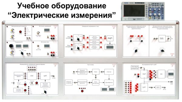 Учебная лабораторная установка «Электрические измерения»