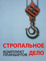 Комплект плакатов «Стропальное дело»