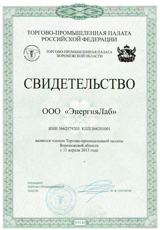 Свидетельство ЭнергияЛаб член Торогово-промышленной палаты Воронежской области