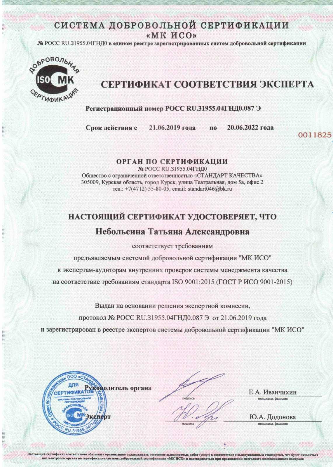 сертификат менеджмента качества ГОСТ ISO 9001:2015