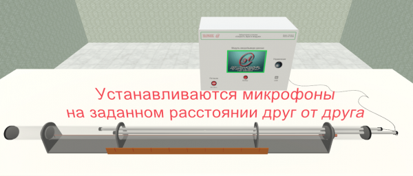 """Виртуальный лабораторный практикум """"Скорость звука в воздухе"""""""