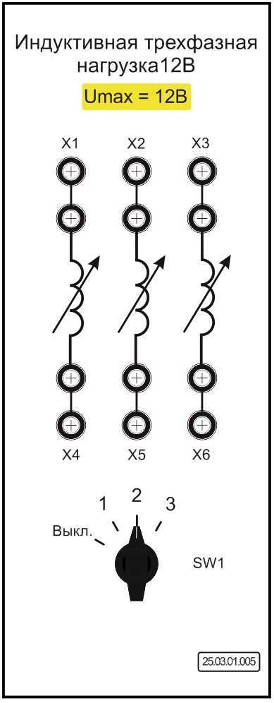 Модуль «Индуктивная трехфазная нагрузка 12В»