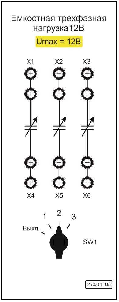 Модуль «Емкостная трехфазная нагрузка 12В»