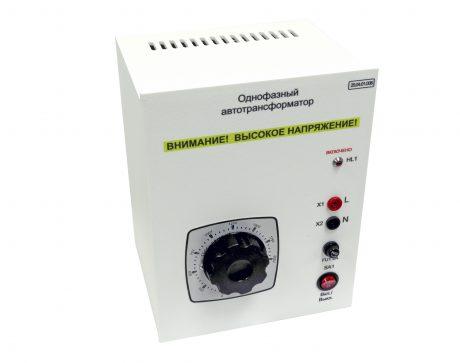 Модуль «Однофазный автотрансформатор»
